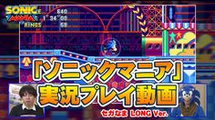 Sonic Mania Footage (Japanese)