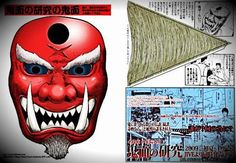 Setsubun Japanese Demon Mask Paper Model - by Rinkintan - == - By Japanese designer Rinkintan, this is The Demon Mask, used at Setsubun Japanese Festival to scare away bad spirits.
