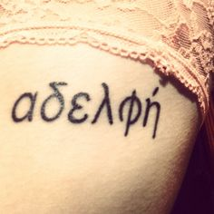 "My first tattoo! ""Adelphi"" - the Greek word for sister."