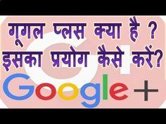 what is google plus How to use google  in Hindi   Google plus kya hai iska paryog kaise kare - www.howtogetmoref...