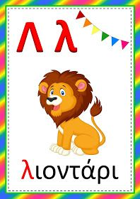 Learn Greek, Speech Activities, Learning, School, Blog, Fictional Characters, Greek Alphabet, Studying, Blogging