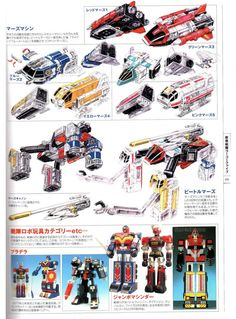 Super Sentai Art Collection These are my newer scans of the book and not the Thai-Toku scans. Power Rangers Megazord, Go Go Power Rangers, Live Action, Gi Joe, Zoids, Pawer Rangers, Alternative Comics, Hero Time, Mighty Morphin Power Rangers