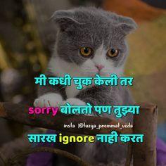 Sorry Quotes, Jokes Quotes, Attitude Status, Love Status, True Friendship Quotes, Marathi Status, Marathi Quotes, Heart Images, Sai Ram