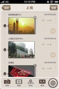 640x960 Iphone Ui, Tablet Ui, Mobile Ui, App, Digital, Design, Apps, Design Comics