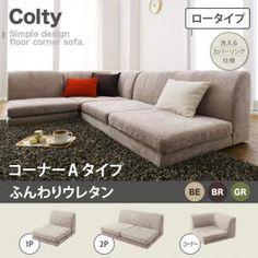 カバーリングフロアコーナーソファ【COLTY】コルティ(ロータイプ)_ふんわりウレタン_コーナーAタイプ