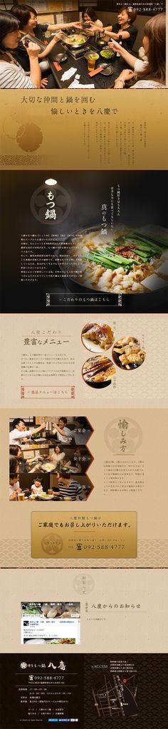 博多もつ鍋 八慶【食品関連】のLPデザイン。WEBデザイナーさん必見!ランディングページのデザイン参考に(高級・リッチ・セレブ系)