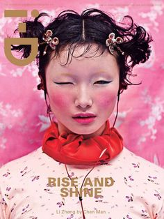 Authentic Asiatic Shoots - The Year of the Dragon I-D Magazine Cover Series Has 12 Issues