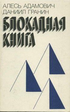 Адамович Алесь - Блокадная книга скачать бесплатно  Daniil Granin