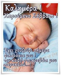 Good Night, Good Morning, Greek Love Quotes, Best Quotes, Funny Quotes, Beautiful Pink Roses, Kids And Parenting, True Love, Jokes