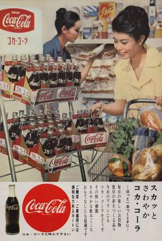 1963年(?) コカ・コーラ I had a Vietnamese friend who described having his first Coke as, taking medicine.