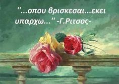 The art of Alexei Antonov. Ant Crafts, Love Actually, Greek Words, Special Quotes, Tag Photo, Meaning Of Life, Greek Quotes, Its A Wonderful Life, Dark Night