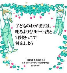 vol.420【1日1成長お母さん】失敗を責めずに解決法を伝えると、言い訳が減って素直になる