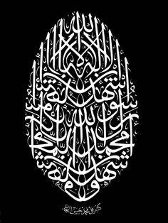 """Eşhedü en lâ ilâhe illallah, ve eşhedü enne muhammeden resûlüllah"" HATTAT: Ali Muhammed Hasan En Neccâr, müsenna celî sülüs"