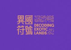 # Arttravellers Exhibition Series I: Decoding Exotic La on Behance Identity Design, Visual Identity, Color Scale, Behance, Exhibition, Young Female, Decoding, Typography Design, Exotic