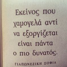 The one who laughs instead of getting angry, is always the strongest . Quotes And Notes, Words Quotes, Me Quotes, Funny Quotes, Sayings, Stealing Quotes, Greek Words, Greek Quotes, Strong Quotes