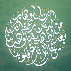 Quran 3:8 (Surat Al `Imran) Our Lord, Let not our hearts deviate now after thou has guided us, But grant us mercy from thine own presence, Indeed you are the grantor of bounties.