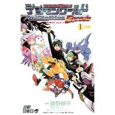 Amazon.co.jp: デジモンワールド Re:Digitize Encode 1 (ジャンプコミックス): 藤野 耕平, バンダイナムコゲームス, 本郷 あきよし