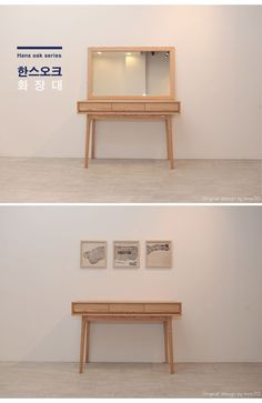[한스 오크 화장대]