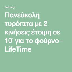 Πανεύκολη τυρόπιτα με 2 κινήσεις έτοιμη σε 10΄ για το φούρνο - LifeTime