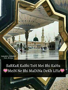 My ne b Degh liya shukar Allahamdulliha Islamic Prayer, Islamic Love Quotes, Jumma Mubarak Images Download, Quran Sharif, Masjid Al Haram, Unity In Diversity, Love In Islam, Islamic Girl, Prom Photos