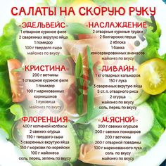 Iulia Ivan's media content and analytics Salad Recipes, Diet Recipes, Cooking Recipes, Healthy Recipes, Healthy Grilling, Russian Recipes, Just Cooking, Food Photo, Food Inspiration
