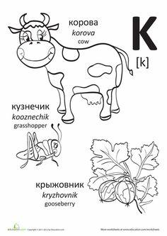 """Russian Alphabet: """"K"""""""