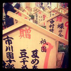 Kaomise Kabuki@ minamiza, Kyoto