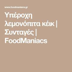 Υπέροχη λεμονόπιτα κέικ | Συνταγές | FoodManiacs