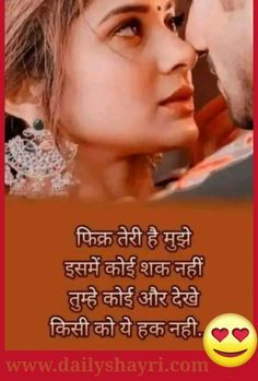 Romantic Quotes For Girlfriend, Love Quotes For Wife, Cute Romantic Quotes, Love Romantic Poetry, First Love Quotes, Couples Quotes Love, Love Picture Quotes, Love Quotes In Hindi, Beautiful Love Quotes