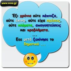 . Funny Greek Quotes, Funny Qoutes, Funny Phrases, Funny Images, Funny Photos, Kai, Funny Statuses, Clever Quotes, Have A Laugh