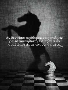 Image in greek quotes😊✌ collection by Smarágda Rs. Boy Quotes, Wise Quotes, Family Quotes, Motivational Quotes, Inspirational Quotes, Greek Quotes About Life, Fighter Quotes, Reality Of Life, Life Words