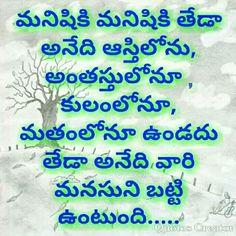 Famous Telugu Relationship Quotes Famous Best Relationship