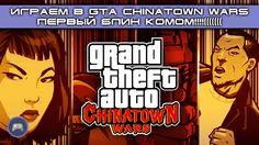 ИГРАЕМ В GTA CHINA TOWN WARS - ПЕРВЫЙ БЛИН КОМОМ | новый формат видео, б...