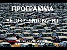 Автомобиль в рассрочку. Переплата всего от  4 до  7 % в год !!!!http://vsdaria.com/?ref=595 – регистрируемся по ссылке