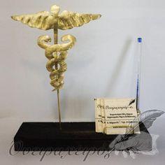 Δώρο για Γιατρό - Δώρο για Ιατρείο