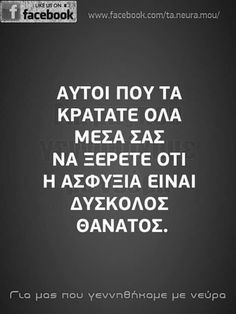 !!!!!!!@@ Small Words, Greek Quotes, Nutella, Sarcasm, Statues, Favorite Quotes, Texts, Letters, Thoughts
