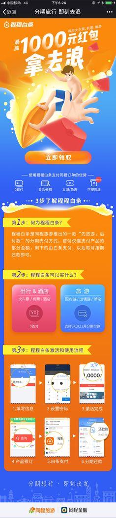 红包 Golden Background, Plate Design, Ui Ux Design, Web Banner, Graphic Design Inspiration, Illustration, Plaque Design, Illustrations