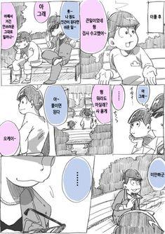 [오소마츠상/카라마츠] 무통증 카라마츠의 이야기① : 네이버 블로그 Brother, Manga, Comics, Pixiv, Manga Anime, Comic Book, Comic Books, Comic, Comic Strips