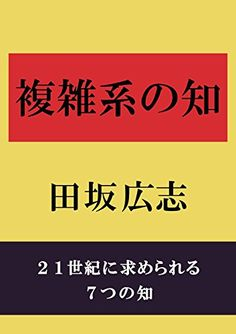 複雑系の知: 21世紀に求められる7つの知   田坂広志 読了:2016年12月22日