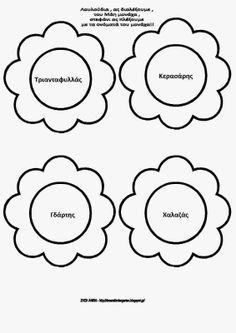 dreamskindergarten Το νηπιαγωγείο που ονειρεύομαι !: Λουλούδια ας διαλέξουμε του Μάη μονάχα , με τις ονομασίες ας παίξουμε κι ένα στεφάνι ας πλέξουμε !!!!!!!!!!!!!!!