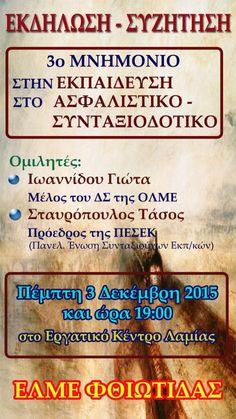 Εκδήλωση της ΕΛΜΕ Φθιώτιδας για 3ο Μνημόνιο - Εκπαίδευση - Ασφαλιστικό - Συνταξιοδοτικό - ΛΑΜΙΑ - ΣΤΕΡΕΑ ΕΛΛΑΔΑ