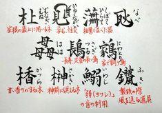 Chinese Characters, I Wish I Knew, Japanese Language, Study Notes, Calligraphy Art, Artwork Design, Trivia, Lyrics, Knowledge
