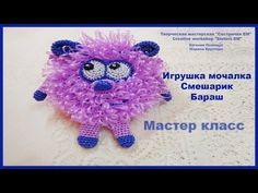 Мастер класс игрушка-мочалка Смешарик Бараш (вязание крючком)