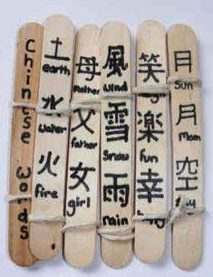 Chinese Slat Book