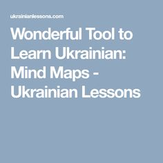 Wonderful Tool to Learn Ukrainian: Mind Maps - Ukrainian Lessons Create Mind Map, Ukrainian Language, Mind Maps, How To Memorize Things, Mindfulness, Learning, Studying, Teaching, Consciousness