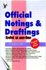 Ever since HND gained the status of the official language ,the moral responsibility of making the language acceptable in perfect administrative form has gradually increased. For the growth, development and expansion of HND, this book is a positive endeavour. As for official purposes, Government officials and employees are deeply enamoured of English in official transactions and failed to accept HND seriously. It is because of a lack of confidence to use proper words or sentences in HND.