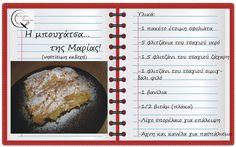 Θα σε κάνω Μαγείρισσα!: Η μπουγάτσα της Μαρίας! (νηστίσιμη εκδοχή) Greek Beauty, Greek Recipes, Greek Meals, Bakery, Sweets, Bread, Vegan, Cooking, Ethnic Recipes