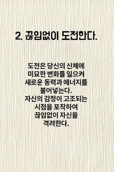 하버드에서 알려주는 5가지 성공법칙 Korean Quotes, Korean Language, Idioms, Famous Quotes, Better Life, Self Improvement, Proverbs, Cool Words, Sentences