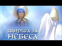 Шире небес. Житие Пресвятой Богородицы (фильмы 1 и 2) - YouTube