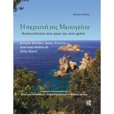Η περιοχή της Μεσογείου: Βιοποικιλότητα στον χώρο και στον χρόνο